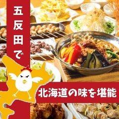 北海道焼鳥 いただきコッコちゃん五反田店