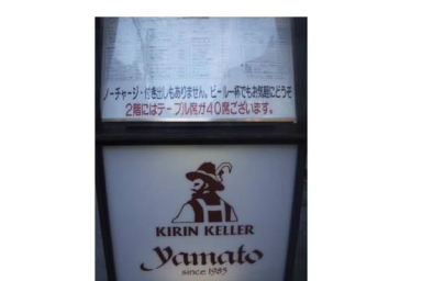 キリンケラーヤマト 曽根崎店 こだわりの画像