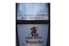 キリンケラーヤマト 曽根崎店