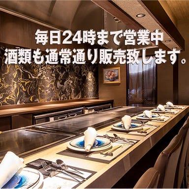 京橋 鉄板焼き 神戸牛 Sublime  メニューの画像
