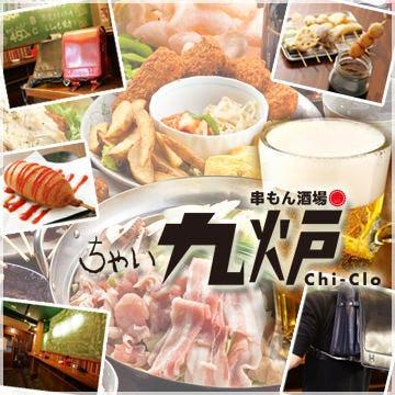 ちゃい九炉 浜松町 芝大門店