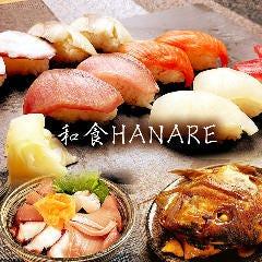 海鮮寿司屋 和食HANARE 大宮西口店