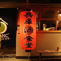 BLANC'O 酒蔵SAKE食堂