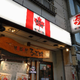 ★アクセス★ JR東海道本線清水駅より徒歩3分と集合解散に◎