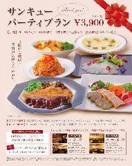 大阪新阪急ホテル パブ・ラウンジ ビーツの画像その2