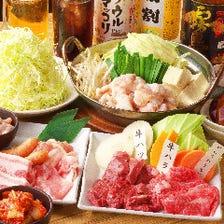 人気の焼肉&ホルモンWコース3000円