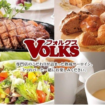 フォルクス 熊本東バイパス店