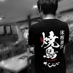 本格炭火 焼鳥さんかい 澄川店