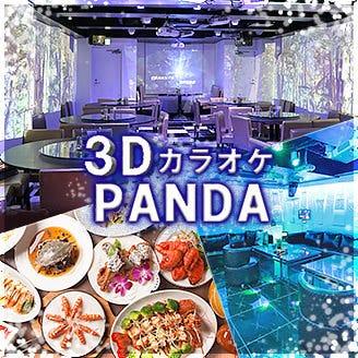 3D&エンターテイメント カラオケパンダ