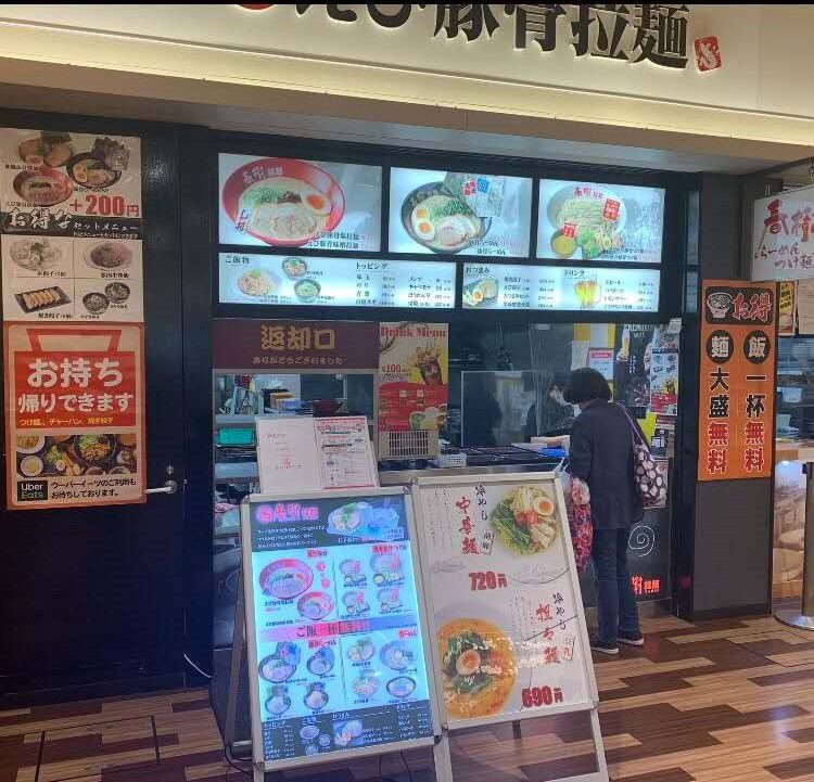 海老豚骨拉麺 春樹 西大島店