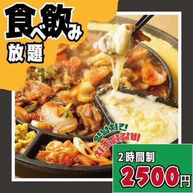 韓国酒場 ヤンニョム55 明石駅前店  コースの画像