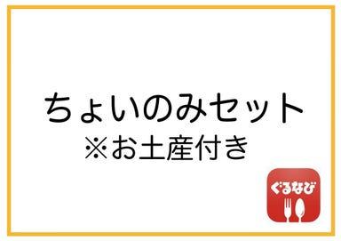元祖トマトラーメン 三味(333)キャナルラーメンスタジアム店 コースの画像