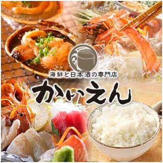 かいえん 栄店 〜海鮮と日本酒の専門店〜