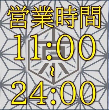 全席完全個室×肉盛り食べ放題 京 吉祥寺総本店 メニューの画像
