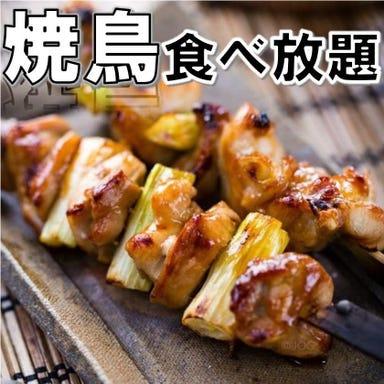 全席完全個室×肉盛り食べ放題 京 吉祥寺総本店 コースの画像