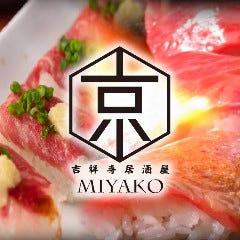 全席完全個室×肉盛り食べ放題 京 吉祥寺店