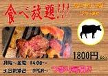 牛肉ごちゃまぜ食べ放題!!!