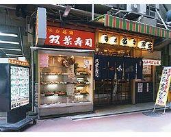 Futabazushi Sannomiyaten