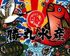 小山魚介センター 勝丸水産