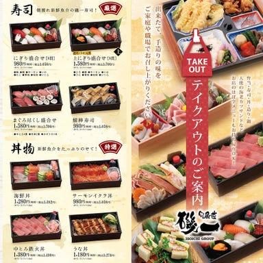 旬魚菜 磯一 山田店 メニューの画像