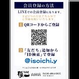 磯一山田店ではLINE会員募集中!