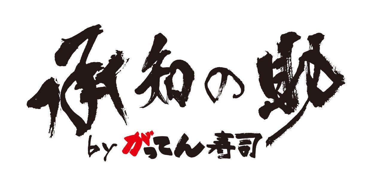 がってん寿司承知の助 イオンモール羽生店