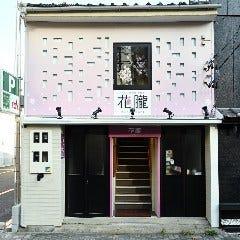 牛タンしゃぶと飛騨牛グリル 花朧(はなおぼろ) 豊橋駅前店