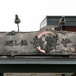 阪急京都線 茨木市駅 徒歩24分です