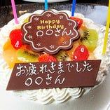 記念日に♪3,500円以上のコースはデザートをホールケーキに変更できます。
