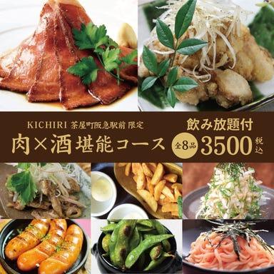 KICHIRI 茶屋町阪急駅前店 コースの画像