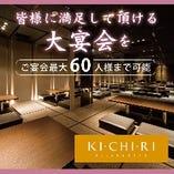 最大60人様まで宴会可能♪会社の大宴会に最適な宴会個室ご用意しております☆