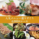 【コース3000円~】 多様なシーンに対応♪