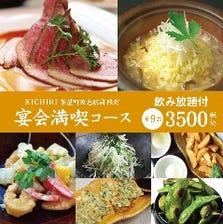 【歓送迎会おすすめ】宴会満喫 ローストビーフとフカヒレ炒飯の贅沢コース