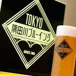 """浅草ならではのクラフトビール""""TOKYO隅田川ブルーイング""""も"""