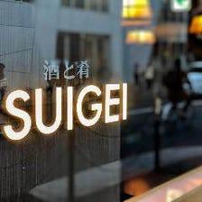 SUIGEI 創業102年♪司の新業態