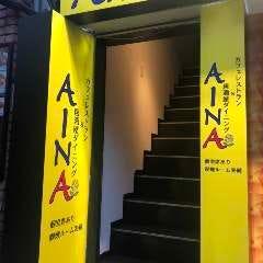 個室ダイニング AINA 新宿東口店