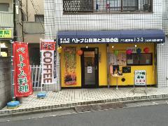 アジ庵 美味 1・2・3(モッ・ハイ・バ)