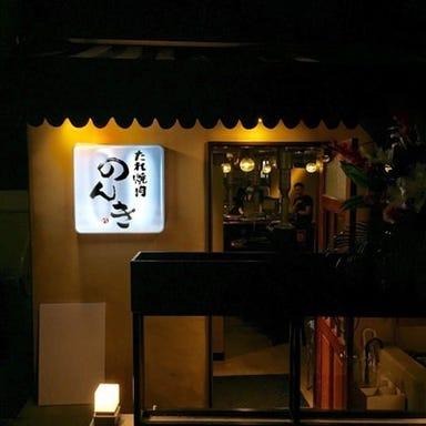 たれ焼肉 のんき 本店 メニューの画像