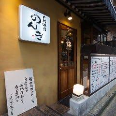 たれ焼肉 のんき 本店