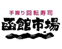 Hakodate Ichiba Okayamashinyashikiten