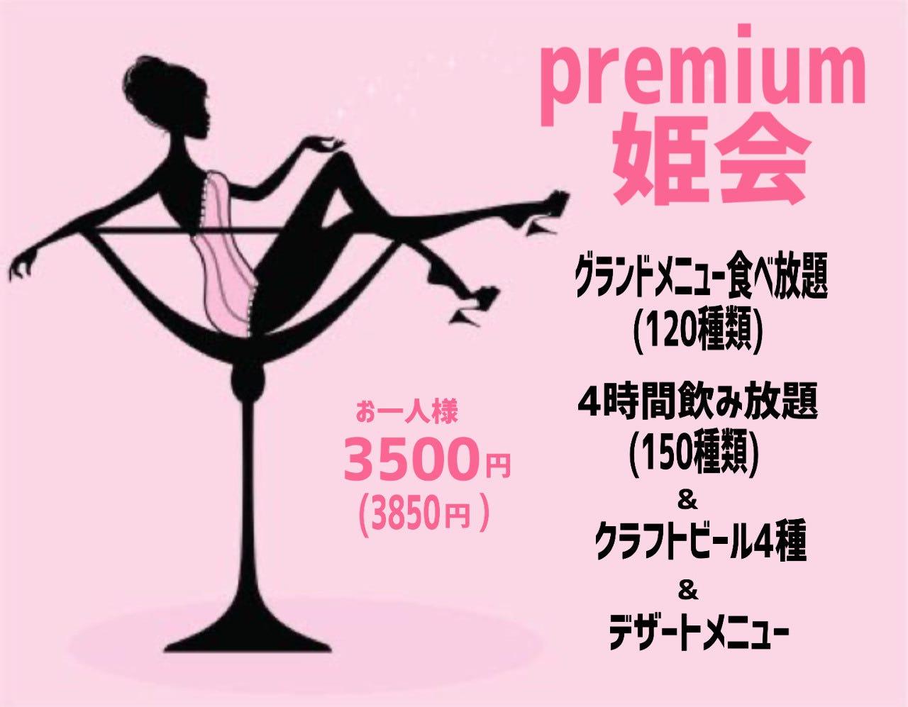 姫会プレミアム。:*・'(*゚▽゚*)'・*:.