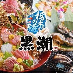 黒潮鮨 御幸本店