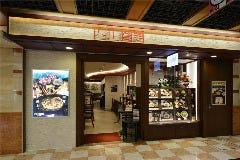 四川餐館 京都ポルタ店