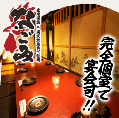 全席個室×炭火焼鳥食べ放題 なごみ 蒲田駅前店 店内の画像