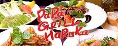 PaPa GRILL HaRuKa (パパグリル はるか)