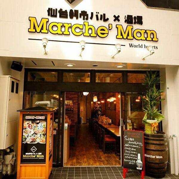 仙台朝市バル酒場 マルシェマン Marche'Man