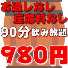 【0円】お通しなし/座席料なし!90分飲み放題980円!!