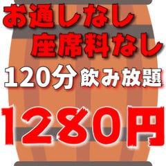 【0円】お通しなし/座席料なし!120分飲み放題1280円!!