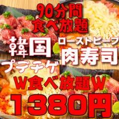 【自家製ローストビーフ肉寿司】【韓国チーズプデチゲ鍋】韓国&肉寿司90分ダブル食べ放題1380円