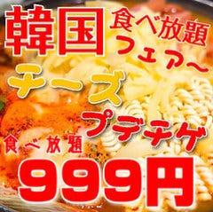 韓国フェア【期間限定10月1日~10月31日まで】韓国チーズプデチゲ90分食べ放題がなんと999円